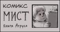 Комикс Myst